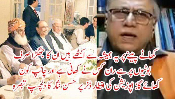کھانے پینے پر یہ ہمیشہ سے اکٹھے ہیں ان کا جھگڑا صرف بوٹیوں پر ہے ران کس نے کھانی ہے اور چانپ کون کھائے گا: اپوزیشن کی افطار ڈنر پر حسن نثار کا دلچسپ تبصرہ