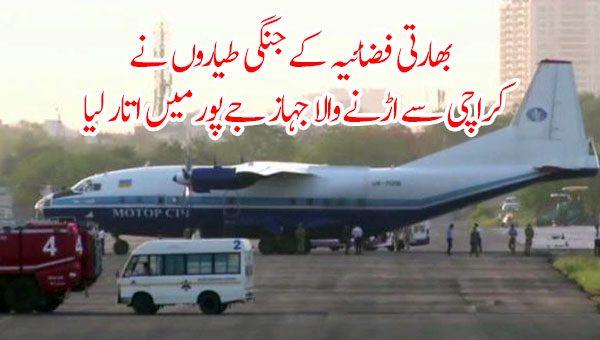 بھارتی فضائیہ کے جنگی طیاروں نے کراچی سے اڑنے والا جہاز جےپور میں اتار لیا
