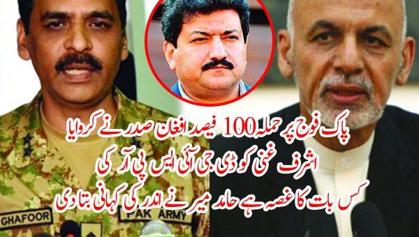 پاک فوج پر حملہ افغان صدر نے کروایا، اشرف غنی کو ڈی جی آئی ایس پی آر پر کس بات کا غصہ ہے حامد میر نے اندر کی کہانی بتا دی