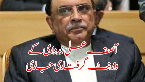 آصف علی زرداری کے وارنٹ گرفتاری جاری