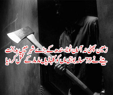 زمین پھٹی نہ آسمان ٹوٹا، سندھ کے بڑے شہر میں بدبخت بیٹے نے 75 سالہ بوڑی ماں کو کلہاڑیاں مار مار کے قتل کر دیا