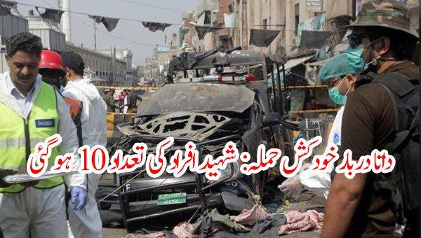 داتا دربار لاہور خودکش حملہ: 5 پولیس اہلکاروں سے 10 افراد شہید