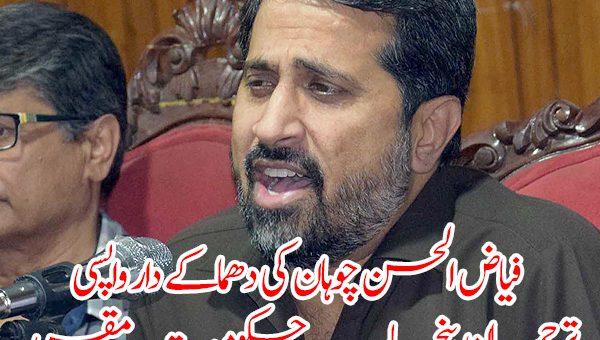 فیاض الحسن چوہان کی دھماکے دار واپسی، ترجمان پنجاب حکومت مقرر