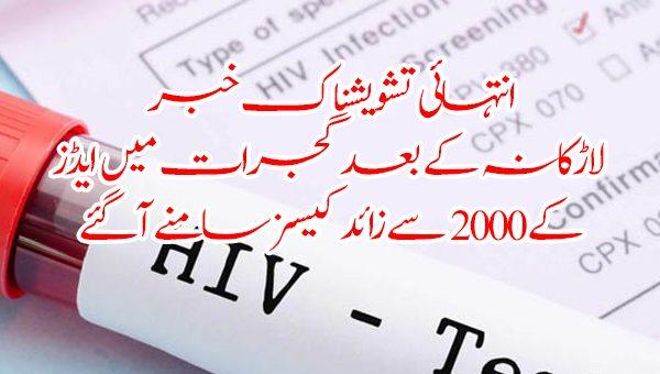 لاڑکانہ کے بعد گجرات میں ایڈز کے 2000 سے زائد کیسز سامنے آگئے