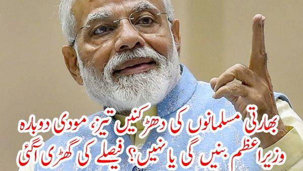 بھارتی مسلمانوں کی دھڑکنیں تیز، مودی دوبارہ وزیراعظم بنیں گی یا نہیں؟ فیصلے کی گھڑی آگئی