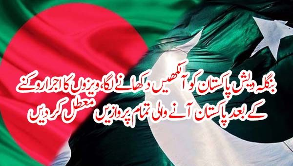 بنگلہ دیش پاکستان کو آنکھیں دکھانے لگا، ویزوں کا اجرا روکنے کے بعد پاکستان آنے والی تمام پروازیں معطل کر دیں