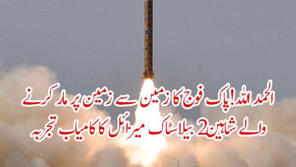 پاکستان کا دفاع ناقابل تسخیر، پاک فوج کا زمین سے زمین پر مار کرنے والے شاہین2 بیلاسٹاک میزائل کا کامیاب تجربہ