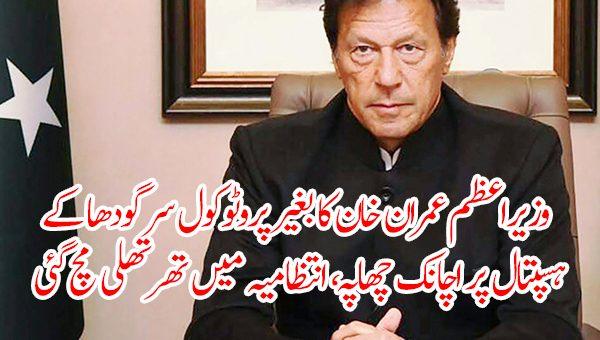 وزیراعظم عمران خان کا بغیر پروٹوکول سرگودھا کے ہسپتال پر اچانک چھاپہ، انتظامیہ میں تھرتھلی مچ گئی