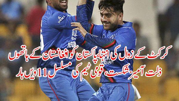 کرکٹ کے زوال کی انتہا،پاکستان کو افغانستان کے ہاتھوں ذلت آمیز شکست، قومی ٹیم کی مسلسل 11ویں ہار