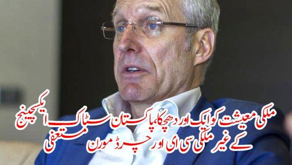 ملکی معیشت کو ایک اور دھچکا، پاکستان سٹاک ایکسچینج کے غیر ملکی سی ای او رچرڈ مورن مستعفی