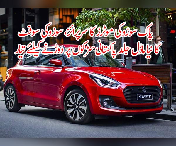 پاک سوزوکی موٹرز کا سرپرائز، سوزوکی سوفٹ کا نیا ماڈل جلد پاکستانی سڑکوں پر دوڑنے کیلئے تیار
