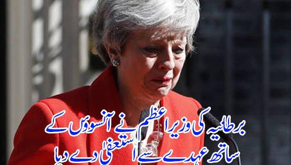 برطانیہ کی وزیراعظم نے آنسووٴں کے ساتھ عہدے سے استعفیٰ دے دیا