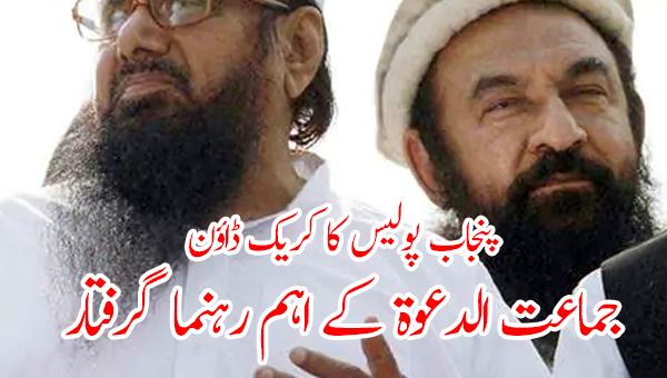 پنجاب پولیس کا کریک ڈاوٴن، کالعدم تنظیم جماعت الدعوة کےاہم رہنما گرفتار