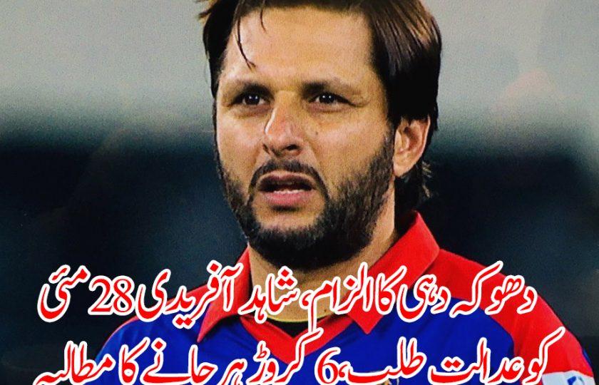 دھوکہ دہی کا الزام، شاہد خان آفریدی 28مئی کو عدالت طلب،6 کروڑ ہرجانے کا مطالبہ