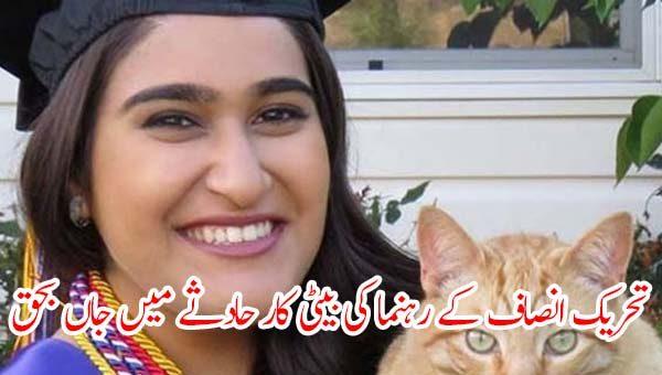 تحریک انصاف کے رہنما کی بیٹی کار حادثے میں جاں بحق