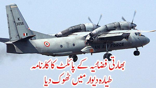 بھارتی فضائیہ کے پائلٹ کا کارنامہ، طیارہ دیوار میں ٹھوک دیا