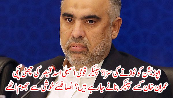 اپوزیشن کو نوازنے کی سزا؟ سپیکر قومی اسمبلی اسد قیصر کی چھٹی پکی، عمران خان کسے سپیکر بنانے جا رہے ہیں؟ انصافیئے خوشی سے جھوم اٹھے