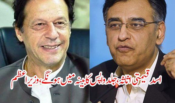 اسد عمر قیمتی اثاثہ ہیں جلد واپس کابینہ میں ہوں گے، وزیراعظم عمران خان