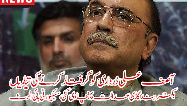 آصف علی زرداری کو گرفتار کرنےکی تیاریاں، بکتر بند گاڑی عدالت پہنچا دی گئی، سیکیورٹی ہائی الرٹ