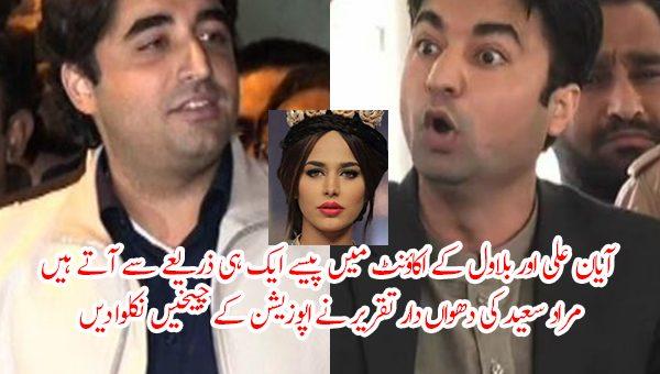 آیان علی اور بلاول کے اکاوٴنٹ میں پیسے ایک ہی ذریعے سے آتے ہیں، مراد سعید کی دھواں دار تقریر نے اپوزیشن کے چیخیں نکلوا دیں