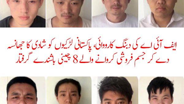 ایف آئی اے کی دبنگ کارووائی، پاکستانی لڑکیوں کو شادی کا جھانسہ دے کر جسم فروشی کروانے والے 8 چینی باشندے گرفتار