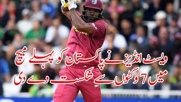 ویسٹ انڈیز نے پاکستان کو 7 وکٹوں سے شکست دے دی