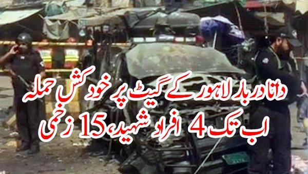 داتا دربار لاہور کے گیٹ پر خودکش حملہ، 4 افراد شہید اور 15 زخمی