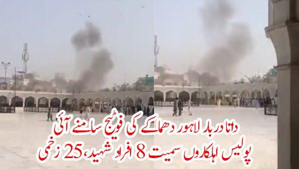 داتا دربار لاہور دھماکے کی فوٹیج سامنے آگئی
