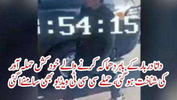 داتا دربار کے باہردھماکہ کرنے والے خود کش حملہ آور کی شناخت ہو گئی، حملے سی سی ٹی ویڈیو بھی سامنےآ گئی