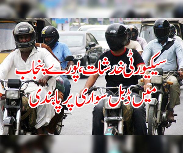 سیکیورٹی خدشات، پورے پنجاب میں ڈبل سواری پر پابندی لگ گئی