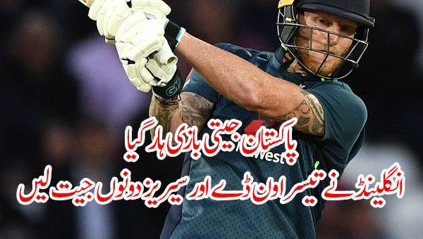 پاکستان جیتی بازی ہار گیا، انگلینڈ نے تیسرا ون ڈے اور سیریز دونوں جیت لیں
