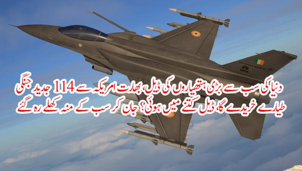 دنیا کی سب سے بڑی ہتھیاروں کی ڈیل، بھارت امریکہ سے 114 جدید جنگی طیارے خریدے گا، ڈیل کتنے میں ہوئی؟ جان کر سب کے منہ کھلے رہ گئے