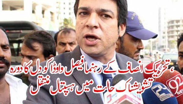 تحریک انصاف کے رہنما فیصل واوڈا کو دل کا دورہ، تشویشناک حالت میں ہسپتال منتقل