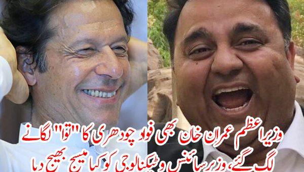 """وزیراعظم عمران خان بھی فواد چودھری کا """"توا"""" لگانے لگ گئے، وزیرسائنس و ٹیکنالوجی کیا Meme بھیج دیا"""