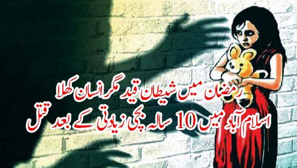 رمضان میں شیطان قید مگر انسان کھلا، اسلام آباد میں 10 سالہ بچی زیادتی کے بعد قتل