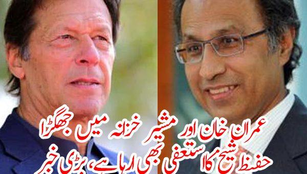 عمران خان اور مشیر خزانہ میں جھگڑا، حفیظ شیخ کااستعفیٰ بھی آرہا ہے، بڑی خبر