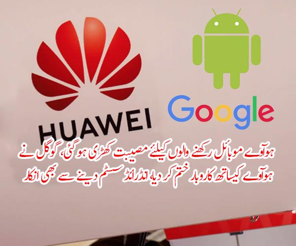ہوآوے موبائل رکھنے والوں کیلئے مصیبت کھڑی ہو گئی، گوگل نے ہوآوے کیساتھ کاروبار ختم کر دیا، انڈرائڈ سسٹم دینے سے بھی انکار