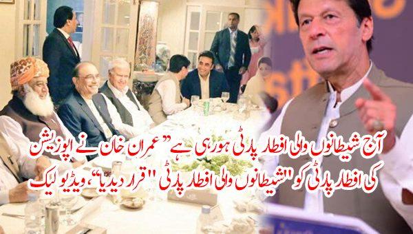 """آج شیطانوں والی افطار پارٹی ہورہی ہے'' عمران خان نے اپوزیشن کی افطار پارٹی کو """"شیطانوں والی افطار پارٹی """" قرار دیدیا''"""