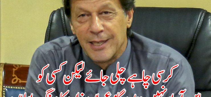 کرسی چاہے چلی جائے لیکن کسی کو این آر او نہیں دوں گا: وزیراعظم عمران خان کا دبنگ اعلان