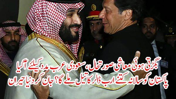 بگڑتی ہوئی معاشی صورتحال ، سعودی عرب مدد کیلئے آگیا، پاکستان کو سالانہ کتنے ارب ڈالر کا تیل ملے گا؟ جان کر دنیا حیران