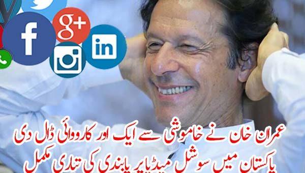 عمران خان نے خاموشی سے ایک اور کارووائی ڈال دی، پاکستان میں سوشل میڈیا پر پابندی کی تیاری مکمل
