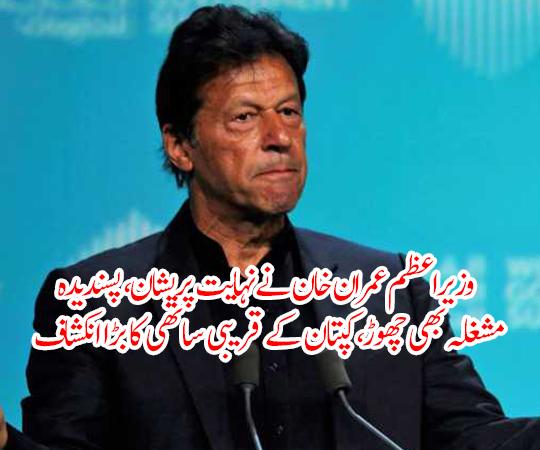 وزیراعظم عمران خان نے نہایت پریشان، پسندیدہ مشغلہ بھی چھوڑ، کپتان کے قریبی ساتھی کا بڑا انکشاف