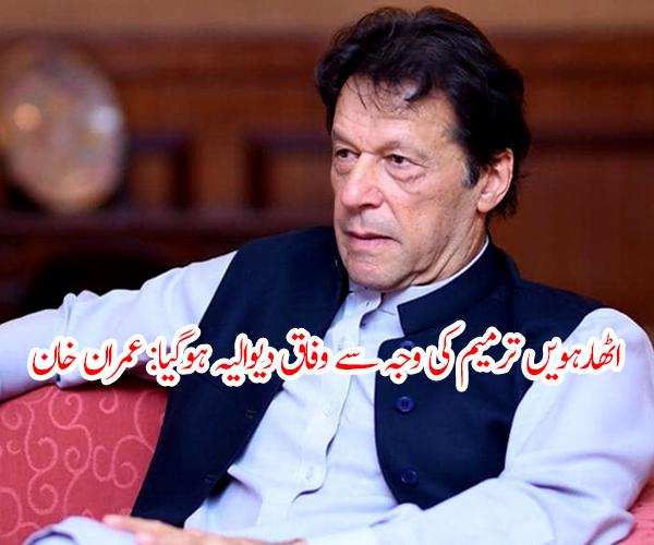 اٹھارہویں ترمیم کی وجہ سے وفاق دیوالیہ ہوگیا: وزیراعظم عمران خان
