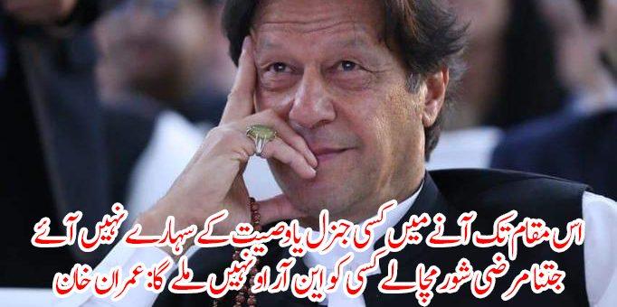 اپوزیشن جتنا مرضی شور مچا لے کسی کو این آر او نہیں ملے گا: عمران خان کا پی ٹی آئی کے یوم تاسیس پر خطاب