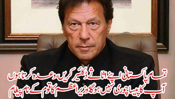 تمام پاکستانی اپنے اثاثے ڈکلئیر کریں، وعدہ کرتا ہوں آپ کا پیسا چوری نہیں ہوگا: وزیراعظم کا قوم کے نام پیغام