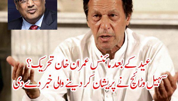 عید کے بعد مائنس عمران خان تحریک؟ سہیل وڑائچ نے بڑی خبر دے دی