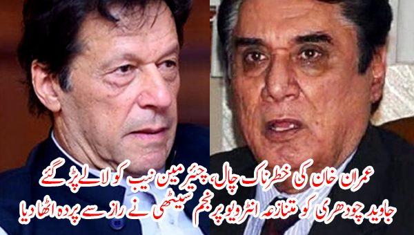 عمران خان کی خطرناک چال، چئیرمین نیب کو لالےپڑ گئے، جاوید چودھری کو متنازعہ انٹرویو کیوں دیا نجم سیٹھی نے راز سے پردہ اٹھا دیا