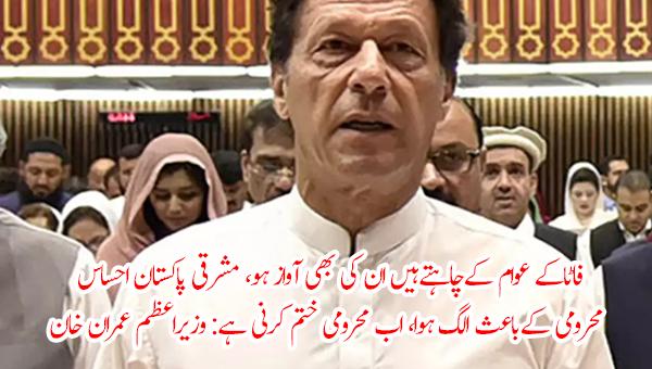 فاٹاکے عوام کےچاہتےہیں ان کی بھی آواز ہو، مشرقی پاکستان احساس محرومی کےباعث الگ ہوا، اب محرومی ختم کرنی ہے: وزیراعظم عمران خان