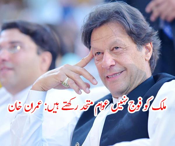 ملک کو فوج نہیں عوام متحد رکھتے ہیں: وزیراعظم عمران خان