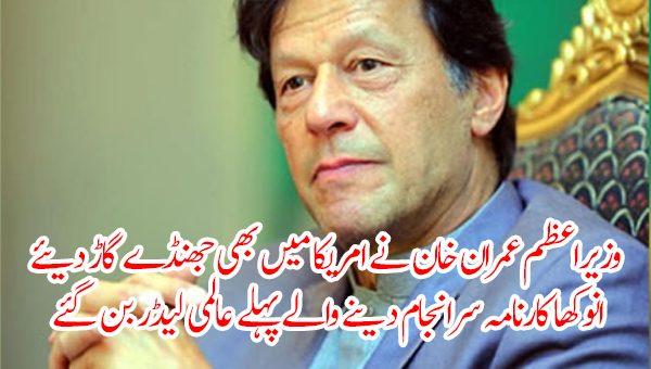 وزیراعظم عمران خان نے امریکا میں بھی جھنڈے گاڑ دیئے، انوکھا کارنامہ سرانجام دینے والے پہلے عالمی لیڈر بن گئے